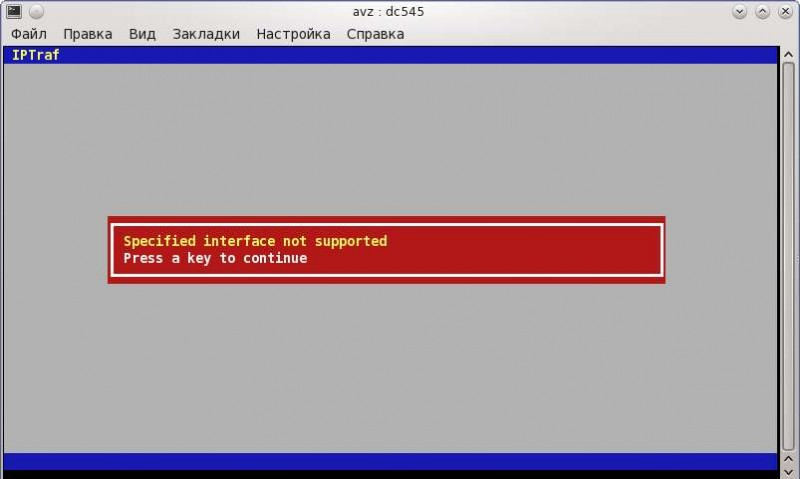ошибка iptraf interface not supported
